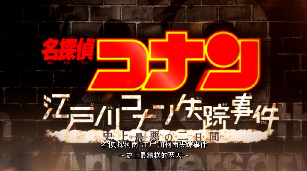 detective-conan-edogawa-conan-missing-case